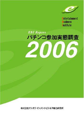 パチンコ参加実態調査〈2006〉
