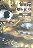 名古屋まる知り新事典