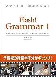 フラッシュ!速攻英文法1