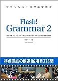 フラッシュ!速攻英文法 2 (2)