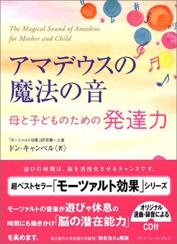 アマデウスの魔法の音 母と子どものための発達力