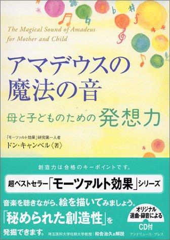アマデウスの魔法の音 母と子どものための発想力