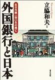 外国銀行と日本—在日外銀一四〇年の興亡