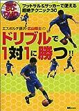 エスポルチ藤沢・広山晴士のドリブルで1対1に勝つ!!―フットサル&サッカーで使える超絶テクニック30
