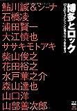 博多とロック―12人のミュージシャンに見るロックな生き方