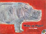 かばくん―Wake up,hippo!