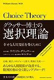 グラッサー博士の選択理論―幸せな人間関係を築くために
