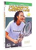 これからテニス。 Vol.1[DVD] (1)