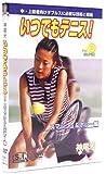 いつでもテニス! Vol.3 スマッシュ&ボレー編[DVD] (3)
