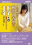 1から始める梅沢由香里の碁 後編[DVD] (3)