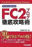 さすが!と言わせる FC2ブログ徹底攻略術