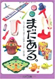 """まだある。?今でも買える""""懐かしの昭和""""カタログ 玩具編"""