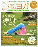 DVDで簡単!1週間プログラム・すっきりヤセるヨガ スーパーダイエット編