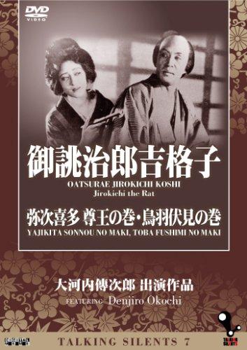 Talking Silents 7 : Oatsurae Jorokichi Koshi(Jirokichi the Rat), Yajikita Sonnou no Maki(Yaji and Kita: Yasuda's Rescue), Yajikita Toba Fushimi no Maki(Yaji and Kita: The Battle of Toba Fushimi)