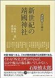新世紀の靖国神社—決定版全論点