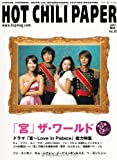 HOT CHILI PAPERvol.39