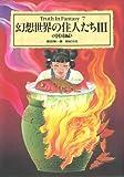 幻想世界の住人たち〈3 中国編〉