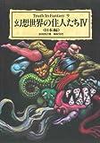 幻想世界の住人たち〈4〉日本編
