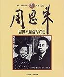 周恩来秘蔵写真集―中華人民共和国建国50周年記念