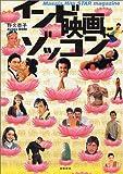 インド映画にゾッコン—Masala Hits STAR magazine