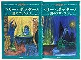 ハリー・ポッターと謎のプリンス ハリー・ポッターシリーズ第六巻