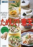 ためして!寒天—がんばらないダイエット・レシピ