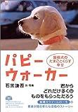 パピーウォーカー―盲導犬のたまごとくらす幸せ