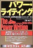 パワー・ライティング—アメリカ型文章作成技術のスタンダード