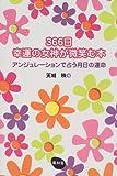 366日幸運の女神が微笑む本―アンジュレーションで占う月日の運命