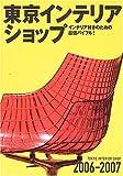 東京インテリアショップ〈2006‐2007〉インテリア好きのための最強バイブル!