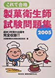 これで合格 製菓衛生師試験問題集〈2005〉