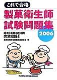 これで合格 製菓衛生師試験問題集〈2006〉