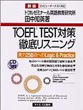 TOEFL TEST対策徹底リスニング—実力250点へのLogic & Practice