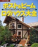 ポスト&ビームログハウス大全―自然の丸太を使った「木の家」は、暮らす楽しみがいっぱいの快適住宅