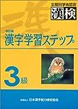 3級漢字学習ステップ