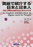 英語で紹介する日本と日本人―外国人の興味と疑問364に答えられる本