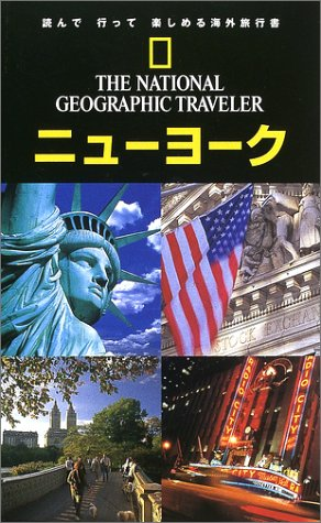 ニューヨーク 海外旅行 ガイド