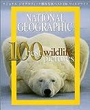 ナショナルジオグラフィック傑作写真ベスト100―ワイルドライフ