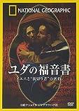 """ユダの福音書[DVD]―イエスと""""裏切り者""""の密約"""
