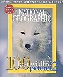 ナショナル ジオグラフィック 傑作写真ベスト100 ワイルドライフ2
