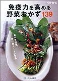 免疫力を高める野菜おかず139―食べて元気、体に効く!139品