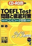 CD‐ROM付き TOEFL Test 問題と徹底対策―完全対応「コンピュータ受験」決定版