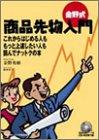 金野式商品先物 入門 オンデマンド版 (CD-ROM付)