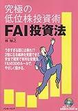究極の低位株投資術 FAI投資法
