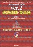 速読速聴・英単語 Advanced 1000 ver.2