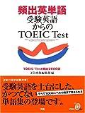 頻出英単語受験英語からのTOEIC Test―TOEIC Test頻出2600語