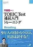 千田潤一のTOEIC Test速読入門トレーニング