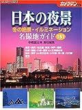 日本の夜景冬の絶景・イルミネーション名撮地ガイド181