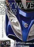 SUZUKI SKYWAVE 250/400 PERFECT GUIDE