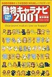 21世紀型開運占い 動物キャラナビ2001
